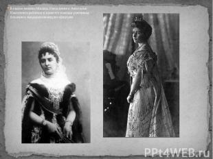 Великие княжны Милица Николаевна и Анастасия Николаевна работали в комитете помо