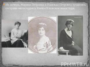 Их дочери, Марина Петровна и Надежда Петровна трудились сестрами милосердия в Ки