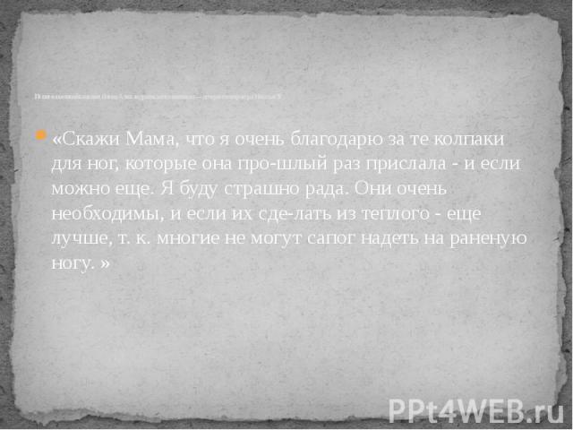 Из писем великой княгини Ольги Александровны племянницам— дочерям императора Николая II «Скажи Мама, что я оченьблагодарю за те колпаки для ног, которые она прошлый раз прислала - и если можно еще. Я будустрашно рада. Они…