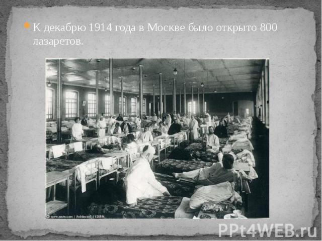 К декабрю 1914 года в Москве было открыто 800 лазаретов. К декабрю 1914 года в Москве было открыто 800 лазаретов.