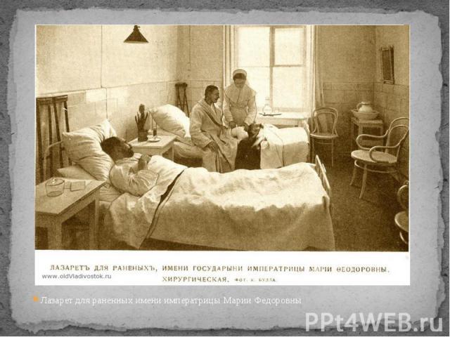 Лазарет для раненных имени императрицы Марии Федоровны Лазарет для раненных имени императрицы Марии Федоровны