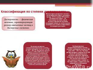 Классификация по степени дисперсности