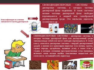 Классификация по степени связанности частиц дисперсной фазы