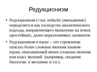 Редукционизм Редукционизм (<лат. reductio уменьшение) определяется как господ