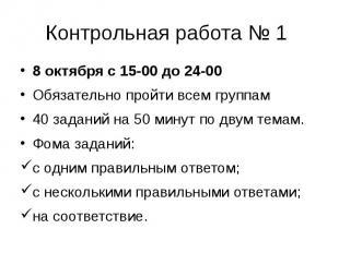 Контрольная работа № 1 8 октября с 15-00 до 24-00 Обязательно пройти всем группа