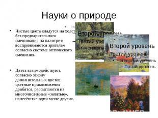 Науки о природе Чистые цвета кладутся на холст без предварительного смешивания н