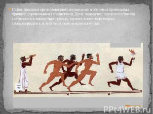 Пафос практики организованного воспитания и обучения пронизывал принцип соревнов