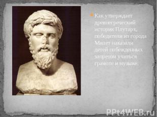 Как утверждает древнегреческий историк Плутарх, победители из города Милет наказ