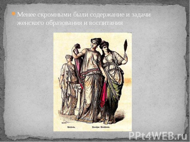 Менее скромными были содержание и задачи женского образования и воспитания Менее скромными были содержание и задачи женского образования и воспитания