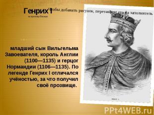Генрих I по прозвищу Боклерк младший сын Вильгельма Завоевателя, король Ан