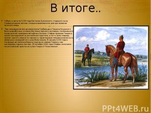 В итоге.. Гибель в августе 1153 года Евстахия Булонского, старшего сына Стефана-