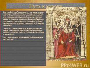 Путь к короне 2 августа 1100 года Генрих вместе с некоторыми другими нормандским