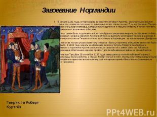 Завоевание Нормандии В начале 1101 года, в Нормандию возвратился Роберт Куртгёз,