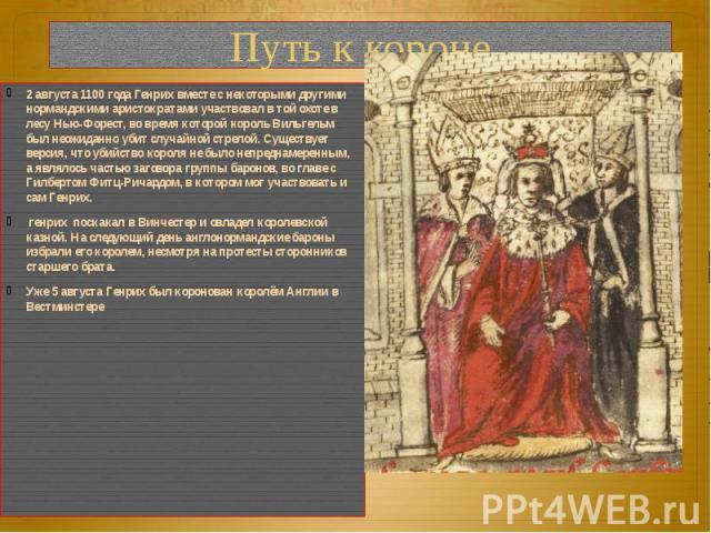 Путь к короне 2 августа 1100 года Генрих вместе с некоторыми другими нормандскими аристократами участвовал в той охоте в лесу Нью-Форест, во время которой король Вильгельм был неожиданно убит случайной стрелой. Существует версия, что убийство короля…
