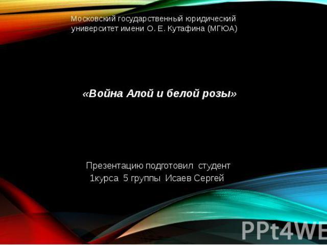 Московский государственный юридический университет имени О. Е. Кутафина (МГЮА)