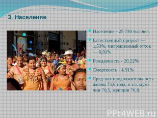 3. Население Население - 25730 тыс.чел. Естественный прирост — 1,53%, мигр