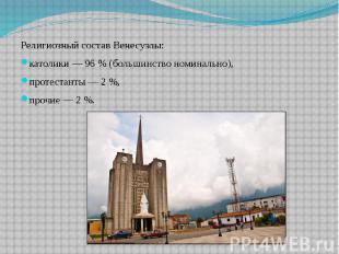 Религиозный состав Венесуэлы: Религиозный состав Венесуэлы: католики — 96 % (бол