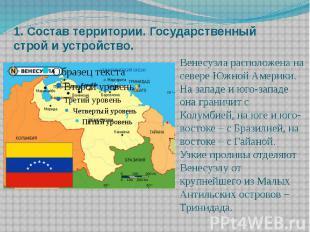 1. Состав территории. Государственный строй и устройство. Венесуэла расположена