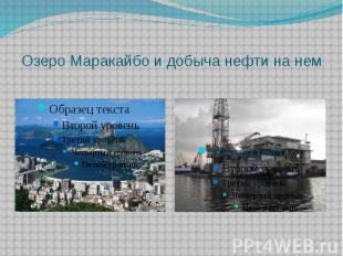 Озеро Маракайбо и добыча нефти на нем