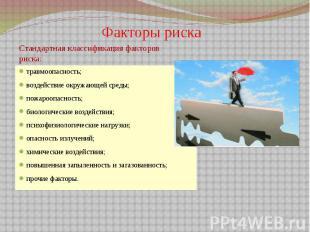 Факторы риска травмоопасность; воздействие окружающей среды; пожароопасность; би