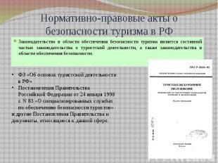 Нормативно-правовые акты о безопасности туризма в РФ Законодательство в области