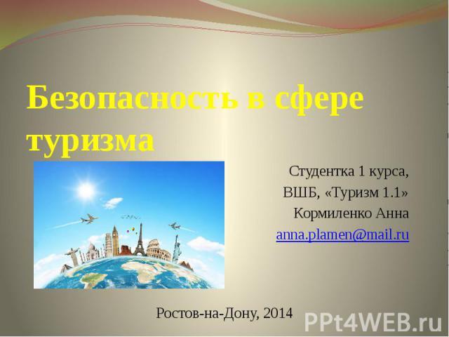 Безопасность в сфере туризма Студентка 1 курса, ВШБ, «Туризм 1.1» Кормиленко Анна anna.plamen@mail.ru