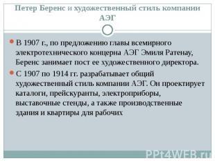 В 1907 г., по предложению главы всемирного электротехнического концерна АЭГ Эмил
