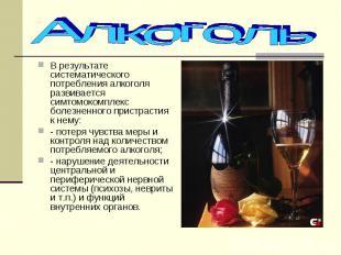 В результате систематического потребления алкоголя развивается симтомокомплекс б