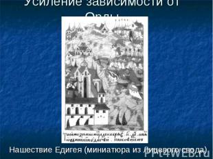 Нашествие Едигея (миниатюра из Лицевого свода) Нашествие Едигея (миниатюра из Ли
