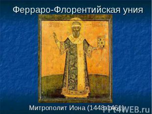 Митрополит Иона (1448-1461) Митрополит Иона (1448-1461)