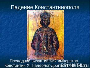 Последний византийский император Константин XI Палеолог-Драгас (1448-1453) После
