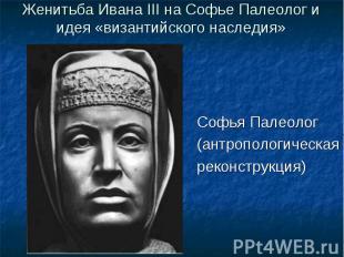 Софья Палеолог Софья Палеолог (антропологическая реконструкция)