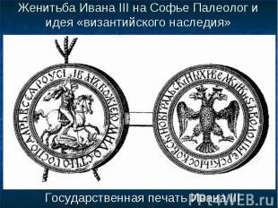 Государственная печать Ивана III Государственная печать Ивана III