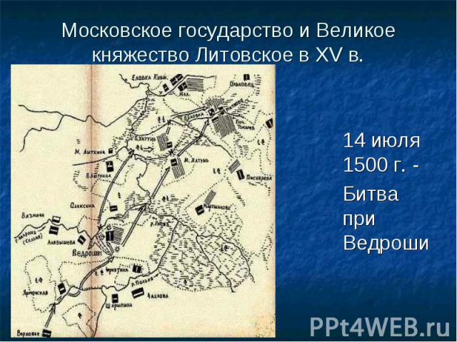 14 июля 1500 г. - 14 июля 1500 г. - Битва при Ведроши