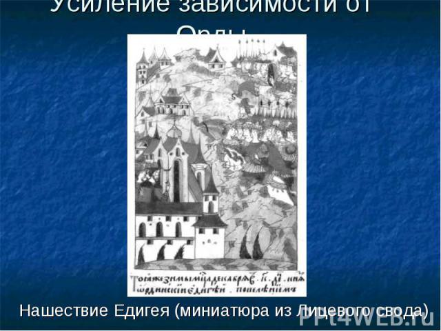 Нашествие Едигея (миниатюра из Лицевого свода) Нашествие Едигея (миниатюра из Лицевого свода)