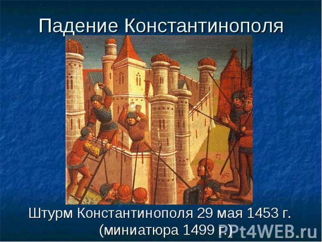 Штурм Константинополя 29 мая 1453 г. (миниатюра 1499 г.) Штурм Константинополя 29 мая 1453 г. (миниатюра 1499 г.)
