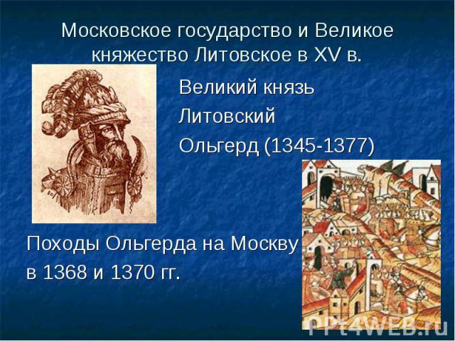Походы Ольгерда на Москву Походы Ольгерда на Москву в 1368 и 1370 гг.