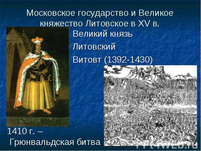 1410 г. – Грюнвальдская битва 1410 г. – Грюнвальдская битва