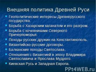 Геополитические интересы Древнерусского государства. Геополитические интересы Др