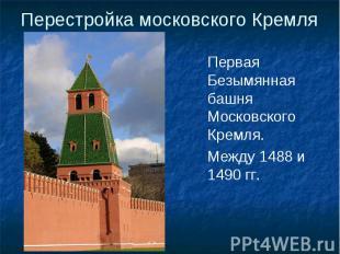 Первая Безымянная башня Московского Кремля. Первая Безымянная башня Московского