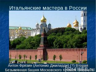 Антон Фрязин (Антонио Джиларди) (?) Вторая Безымянная башня Московского Кремля.