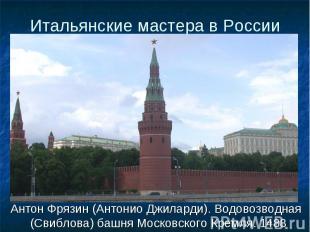 Антон Фрязин (Антонио Джиларди). Водовозводная (Свиблова) башня Московского Крем