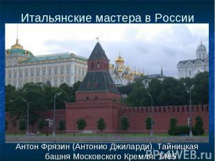 Антон Фрязин (Антонио Джиларди). Тайницкая башня Московского Кремля. 1485 Антон
