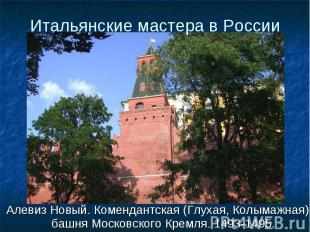 Алевиз Новый. Комендантская (Глухая, Колымажная) башня Московского Кремля. 1493-