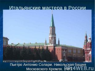 Пьетро Антонио Солари. Никольская башня Московского Кремля. 1491 Пьетро Антонио