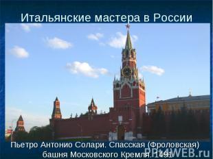 Пьетро Антонио Солари. Спасская (Фроловская) башня Московского Кремля. 1491 Пьет