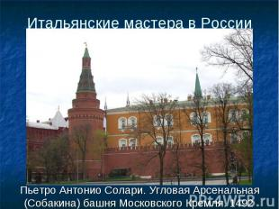 Пьетро Антонио Солари. Угловая Арсенальная (Собакина) башня Московского Кремля.