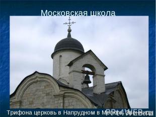 Трифона церковь в Напрудном в Москве. Звонница Трифона церковь в Напрудном в Мос