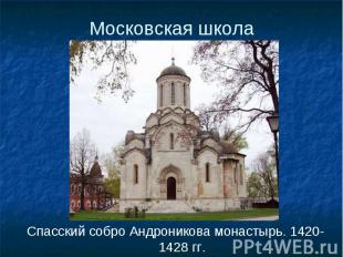 Спасский собро Андроникова монастырь. 1420-1428 гг. Спасский собро Андроникова м