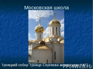 Троицкий собор Троице-Сергиева монастыря. 1422 г. Троицкий собор Троице-Сергиева